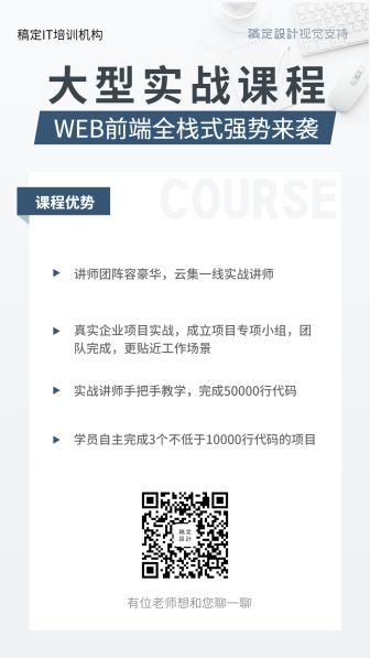 互联网课程招生海报