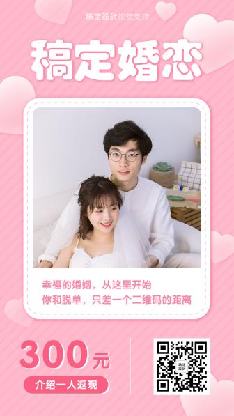 婚恋机构宣传海报/红娘