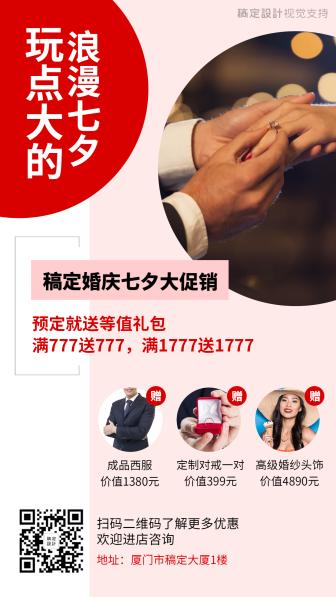 婚礼策划婚庆七夕大促销满赠海报
