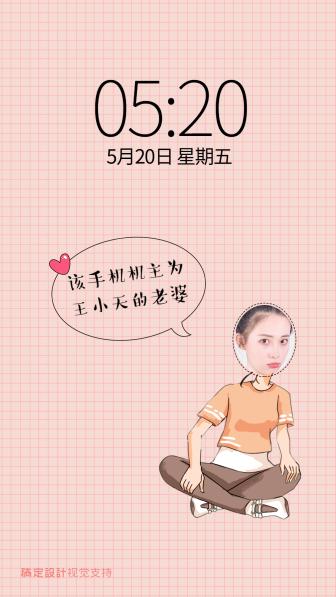 该手机机主为 王小天的老婆 手机壁纸海报