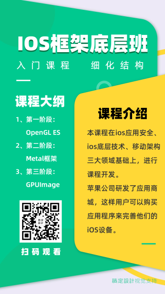 IOS编程课程招生海报