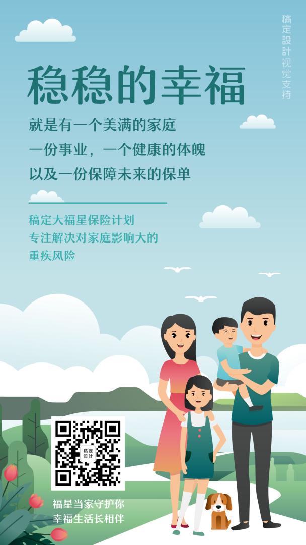 家庭幸福金融保险理念宣传海报