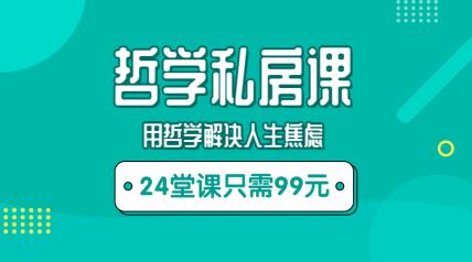 哲学/文化课/纯文字/课程封面