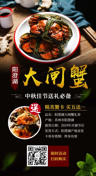 阳澄湖大闸蟹产品推广海报