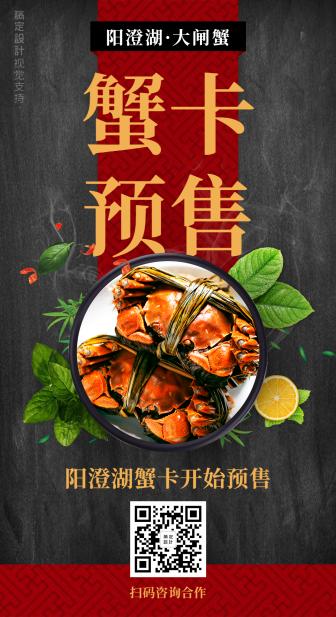 阳澄湖蟹卡预售海报