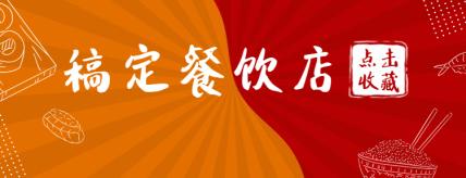 餐饮美食/卡通喜庆/美团店招