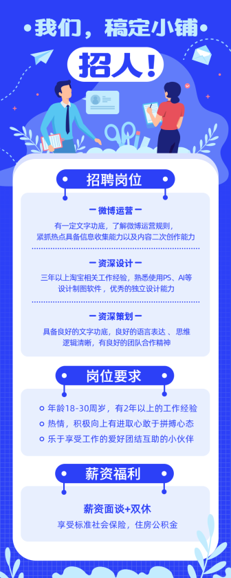 招聘/简约扁平/长图海报
