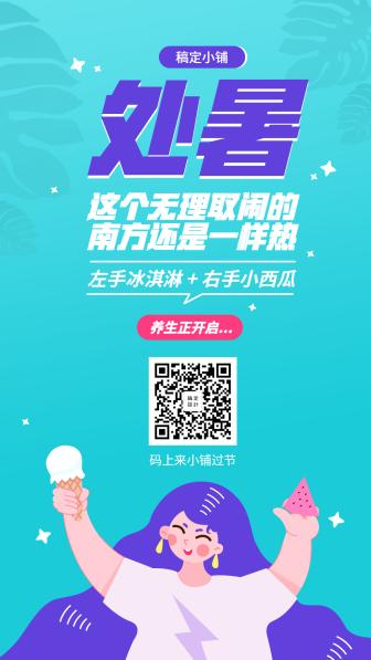 处暑/简约可爱/手机海报