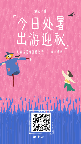 处暑/可爱手绘/手机海报
