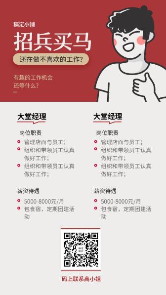 招聘/喜庆手绘/手机海报