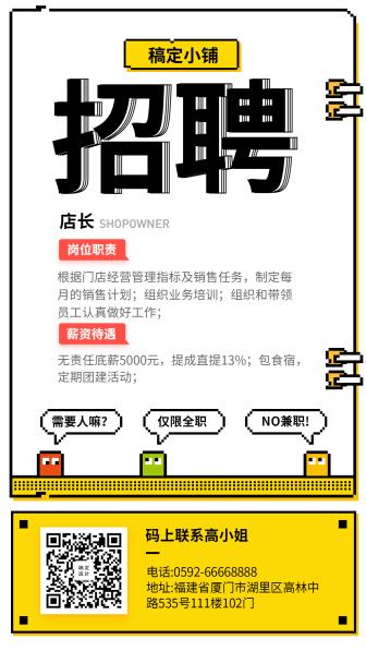 招聘/简约/手机海报