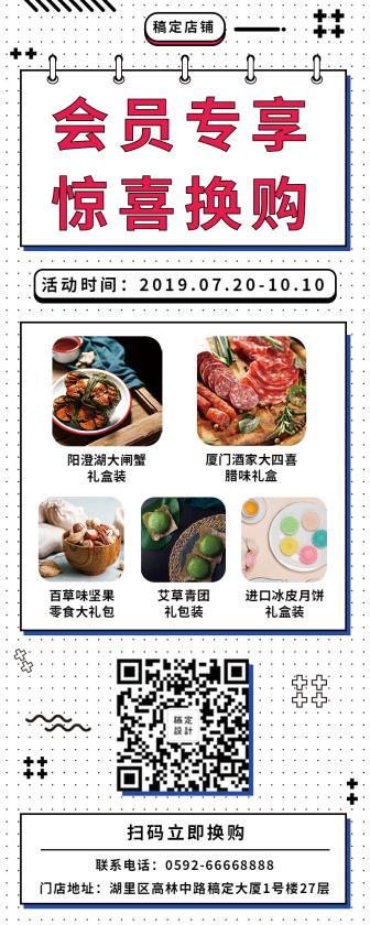 会员营销/简约/长图海报
