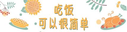 餐饮/促销/简约手绘/饿了么海报