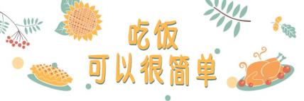 餐饮/促销/简约手绘/美团海报