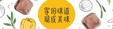餐饮/促销/文艺/饿了么海报