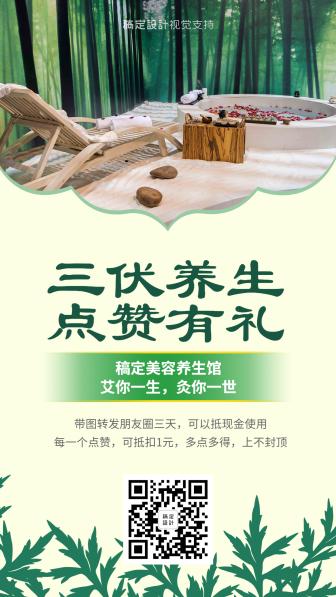 三伏足浴养生馆广告海报