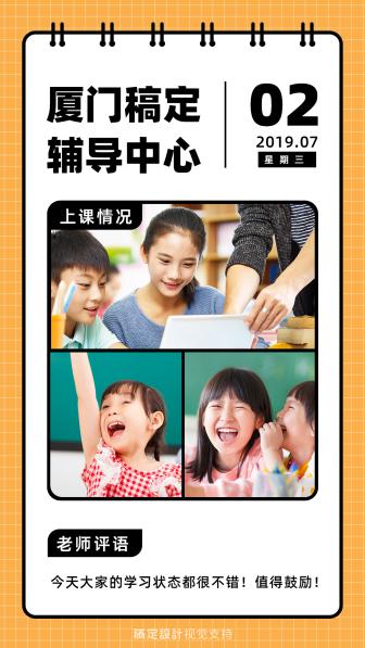 早幼教辅导中心学生学习海报