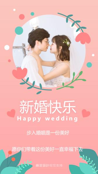 新婚快乐海报模板