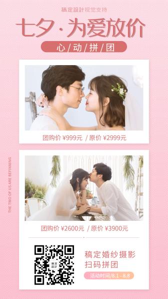 七夕婚纱摄影拼团海报