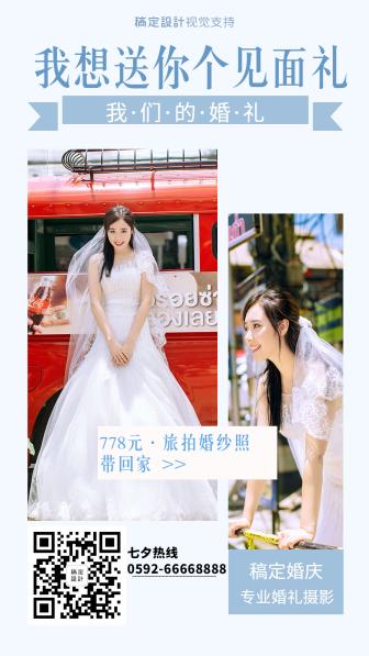 七夕旅拍婚纱摄影促销文艺模板
