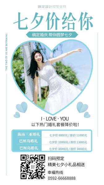 七夕婚礼婚纱拍摄促销模板海报白色清新风