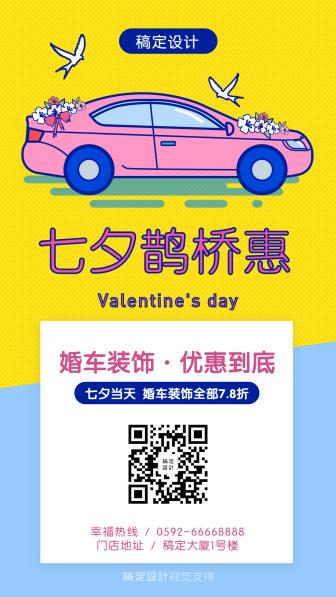 七夕婚车装饰优惠模板海报