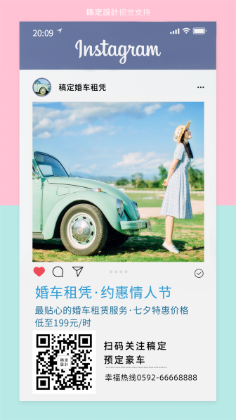 七夕情人节婚车租赁促销海报ins风
