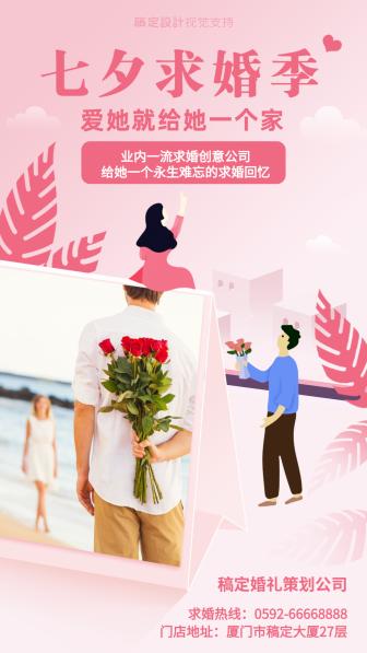 婚庆七夕求婚策划宣传海报