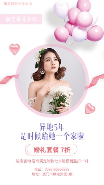 七夕婚礼策划促销海报文艺简约