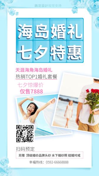 七夕婚礼海岛特惠海报文艺简约