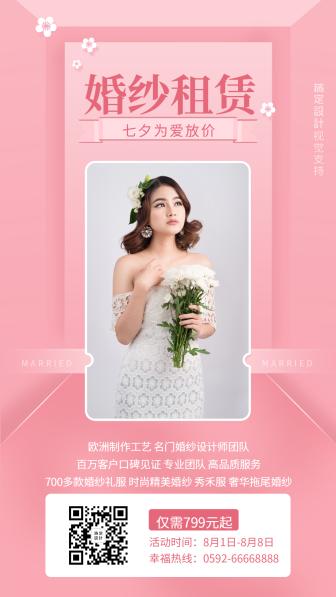 婚纱租赁七夕特惠海报模板