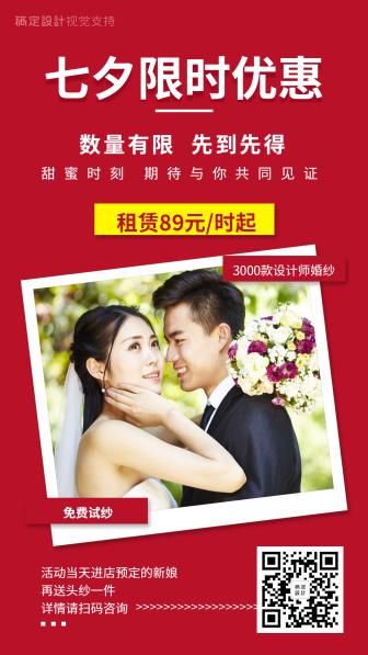 婚纱租赁七夕限时优惠海报模板