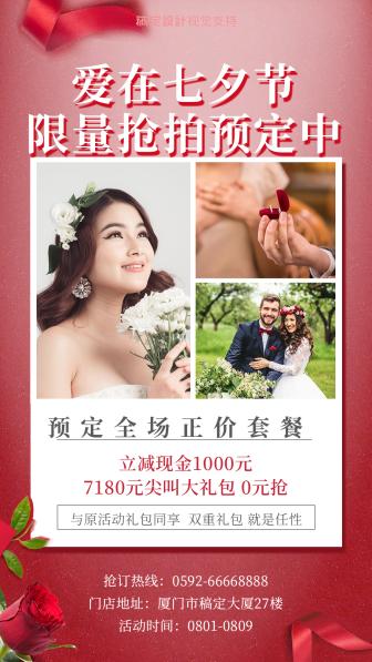 婚纱摄影七夕限量抢拍活动海报