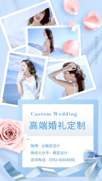 高端婚礼定制文艺宣传/婚庆/多图框
