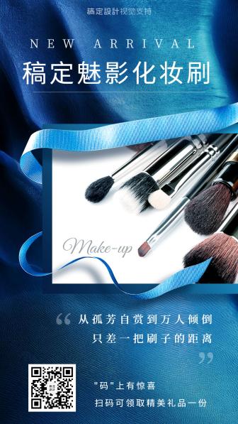 蓝色高端化妆刷美妆推荐