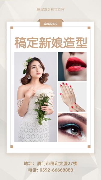 新娘造型宣传海报/多图框/婚庆