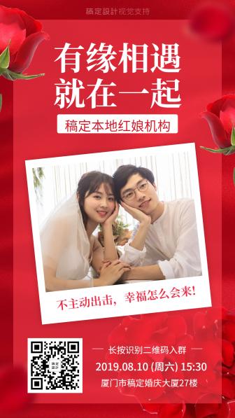 相亲活动人员招募/婚恋机构宣传