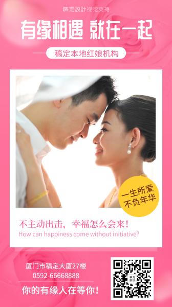 七夕相亲活动通知/婚恋机构宣传
