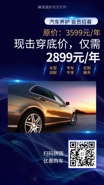 汽车活动促销宣传海报模板