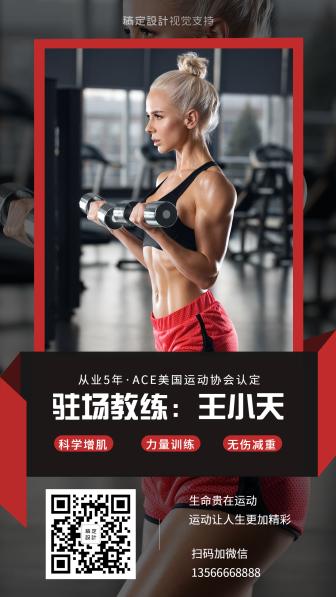 美体健身驻场力量增肌教练介绍