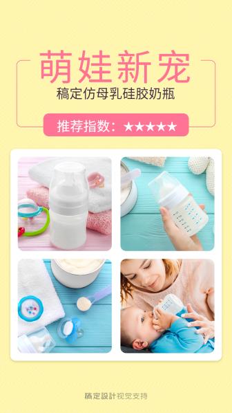 产品推荐宣传海报模板