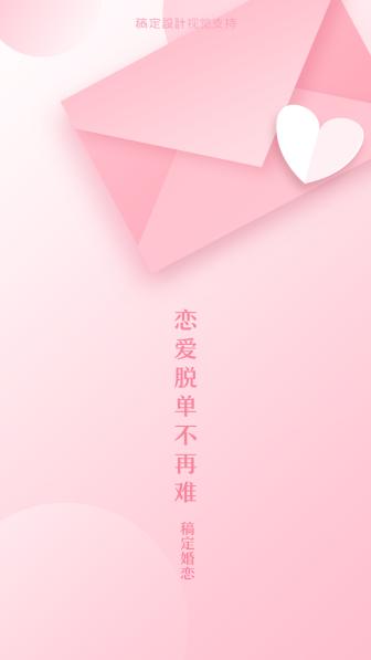 婚恋交友/红娘朋友圈聊天背景模版海报