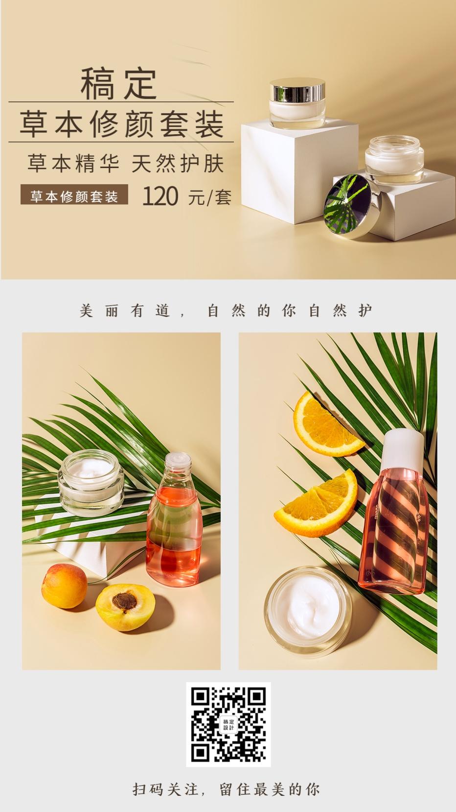 化妆品产品展示促销拼图海报