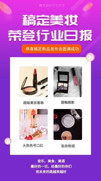 美妆日报产品宣传海报