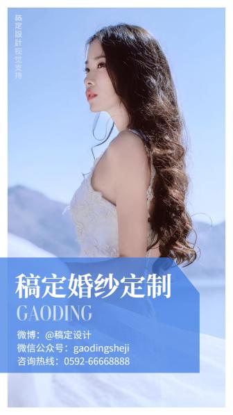 婚纱定制产品展示宣传海报/杂志风格