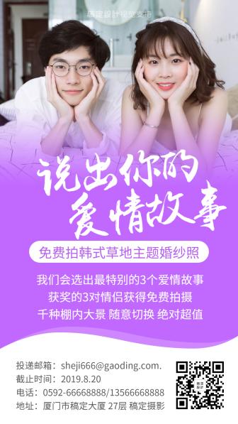 免费拍摄婚纱照宣传海报/婚纱摄影征集活动