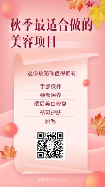 秋季美容项目宣传海报