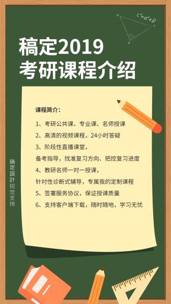 考研课程开学季招生海报