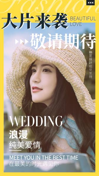 大片来袭婚纱摄影预告杂志封面海报