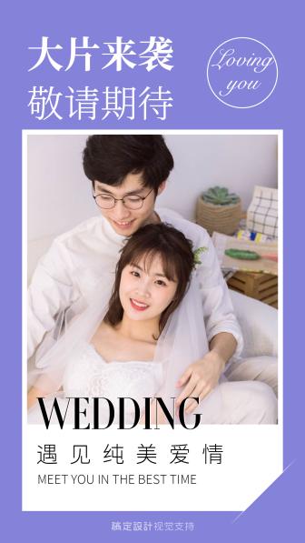 婚纱摄影新主题预告杂志封面海报
